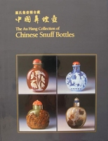 The Au Hang Collection of Chinese Snuff Bottles