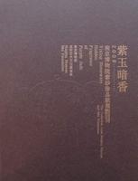 Yixing Stoneware: Hidden Fragrance Of Purple Jade